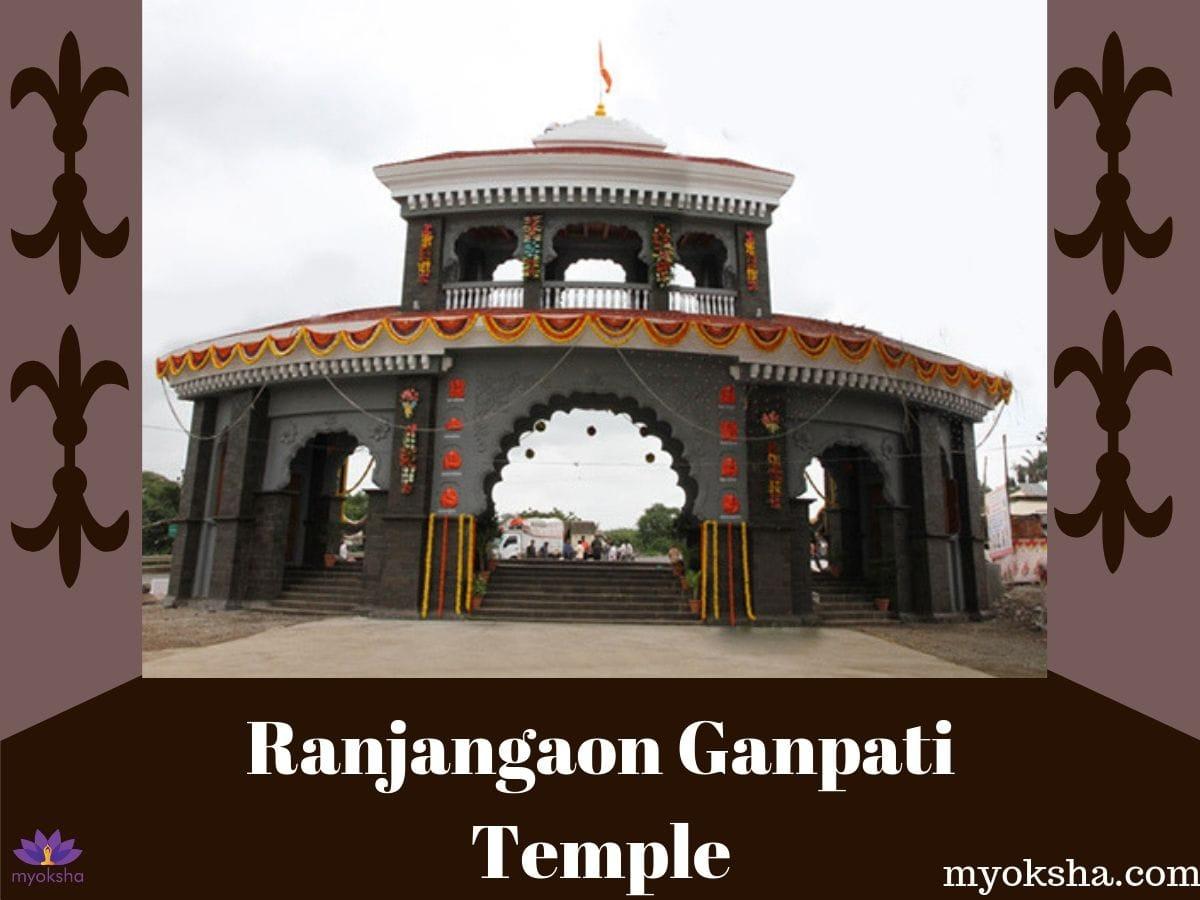 Ranjangaon Ganpati Temple
