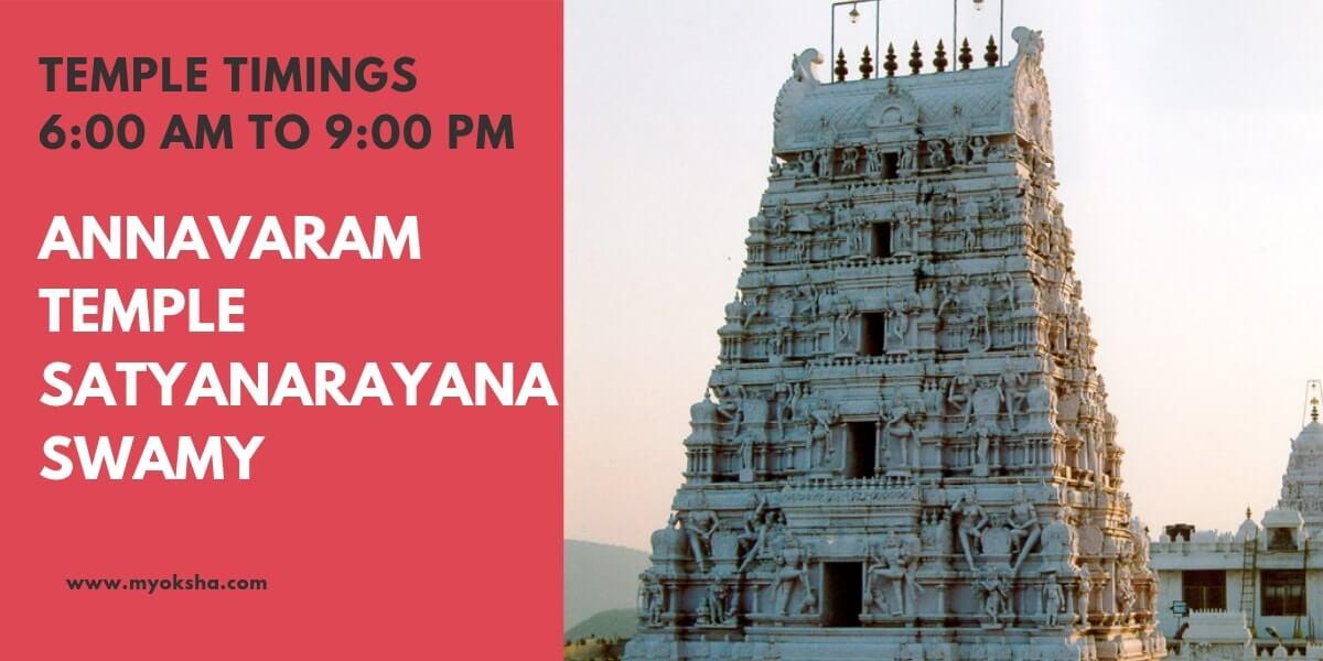 Annavaram Temple