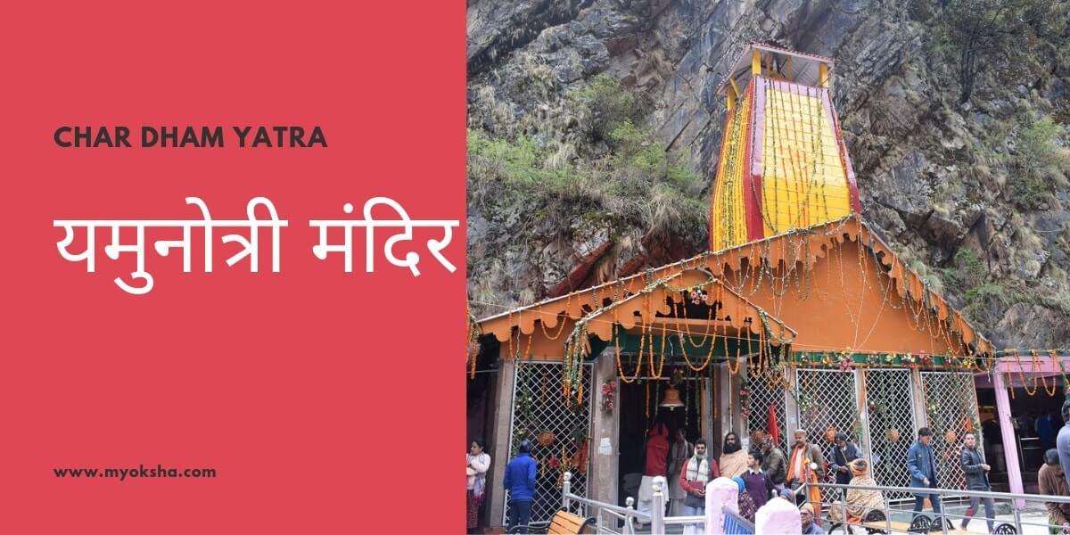 यमुनोत्री मंदिर चार धाम यात्रा
