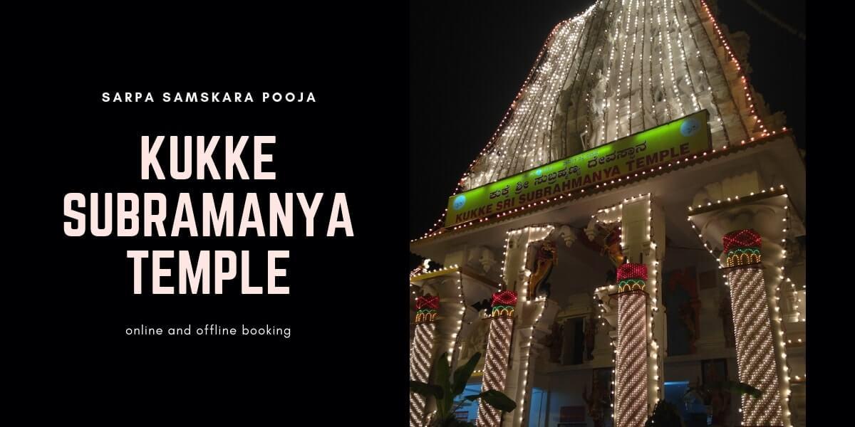 Kukke Subramanya Temple Sarpa Samskara Pooja