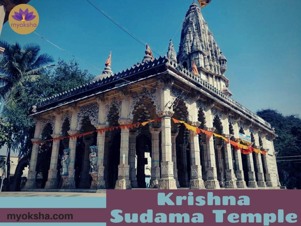 Krishna Sudama Mandir